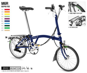 BROMPTON M6R CL/CL 2012